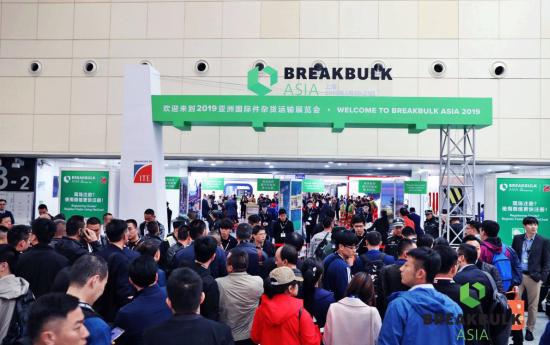 Breakbulk China 2019 - Company Events - Chun An Logistics